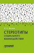Ильдар Валиев - Стереотипы социального взаимодействия