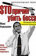 Макс Нарышкин -$то причин убить босса