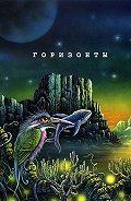 Антология -Горизонты. Сборник яркой современной фантастики