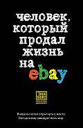 Йэн Ашер - Человек, который продал жизнь наeBay
