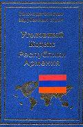 Р. Авакян - Уголовный кодекс Республики Армения