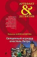 Наталья Александрова - Священный изумруд апостола Петра