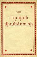 Րաֆֆի -Ողտյան միանձնուհի