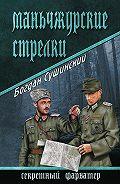Богдан Сушинский - Маньчжурские стрелки