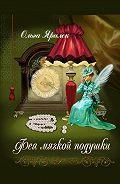 Ольга Яралек -Фея Мягкой Подушки