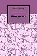 Андрей Леонидович Звонков -Невидимка. Психологический триллер-детектив о скорой помощи в 90-е годы