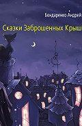 Андрей Бондаренко -Сказки Заброшенных Крыш