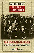 Николай Стариков -История большевиков в документах царской охранки