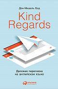 Дон-Мишель Бод -Kind Regards. Деловая переписка на английском языке
