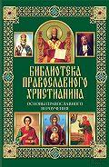 Павел Михалицын - Основы православного вероучения