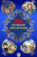 Владимир Одоевский - 365 лучших сказок мира