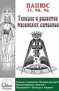 Папюс -Генезис и анализ масонских символов