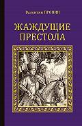 Валентин Пронин -Жаждущие престола