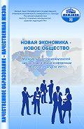 Сборник статей -Новая экономика – новое общество. Выпуск 6