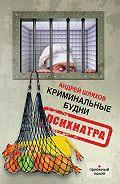 Андрей Шляхов -Криминальные будни психиатра