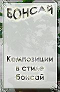 Илья Мельников -Композиции в стиле бонсай