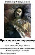 Владимир Синельников -Приключения порученца, или Тайна завещания Петра Великого