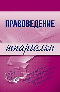Марина Александровна Шалагина - Правоведение
