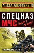 Михаил Серегин -Тревожная группа