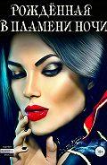 Марина Кистяева -Рожденная в пламени ночи