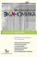 А. Киреева, Татьяна Малинина, Владимир Громов - Некоторые вопросы осуществления и поддержки инновационной активности в российской практике