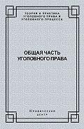 Коллектив Авторов -Общая часть уголовного права