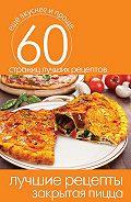 С. П. Кашин -Лучшие рецепты. Закрытая пицца