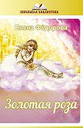 Елена Федорова - Золотая Роза (сборник)