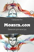 Рин Серидзава -Monsta.com: Вакансия для монстра