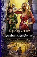 Кира Стрельникова - Принц Темный, принц Светлый…