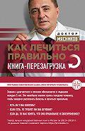 Александр Леонидович Мясников -Как лечиться правильно. Книга-перезагрузка