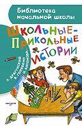 Виктор Юзефович Драгунский -Школьные-прикольные истории (сборник)