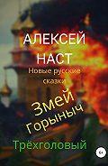 Алексей Наст -Змей Горыныч Трёхголовый