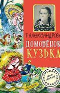 Татьяна  Александрова -Домовёнок Кузька (сборник)