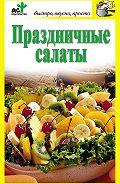 Дарья Костина -Праздничные салаты