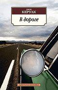 Джек Керуак -В дороге