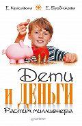 Елена Красавина -Дети и деньги. Растим миллионера