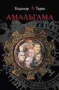 Владимир Торин -Амальгама