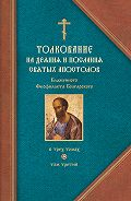 Феофилакт Болгарский -Толкование на Послания святого апостола Павла. Часть 2