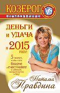 Наталия Правдина - Козерог. Деньги и удача в 2015 году!