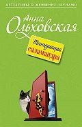 Анна Ольховская - Танцующая саламандра