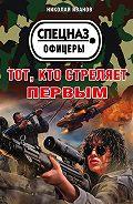 Николай Иванов -Тот, кто стреляет первым