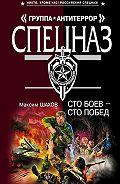 Максим Шахов -Сто боев – сто побед