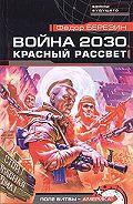Федор Березин - Красный рассвет