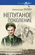 Александр Лапин - Непуганое поколение