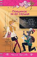 Ирина Владимировна Щеглова -Поединок за ее сердце