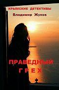 Владимир Жуков -Праведный грех