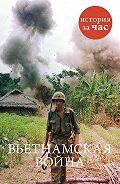 Нил Смит - Вьетнамская война