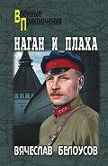 Вячеслав Белоусов -Наган и плаха