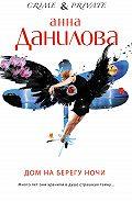Анна Данилова - Дом на берегу ночи
